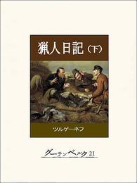 猟人日記(下) 漫画