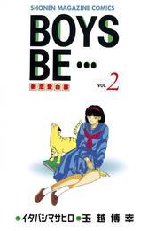 BOYS BE・・・(2) 漫画