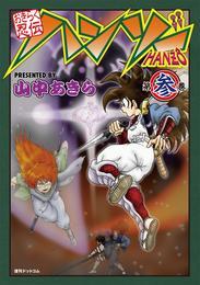 おきらく忍伝ハンゾー 3 冊セット 全巻