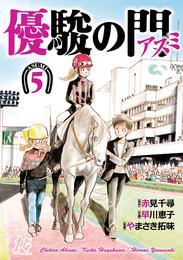 優駿の門-アスミ- 5 漫画