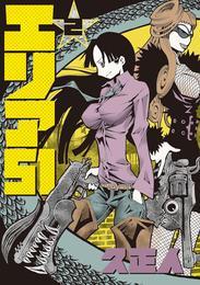 エリア51 2巻 漫画