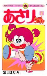 あさりちゃん(2) 漫画