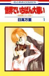 世界でいちばん大嫌い 秋吉家シリーズ5 1巻 漫画
