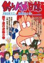 釣りバカ日誌(65) 漫画