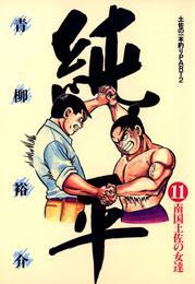 土佐の一本釣り PART2 純平(11) 漫画
