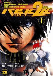 バビル2世 ザ・リターナー 1 漫画