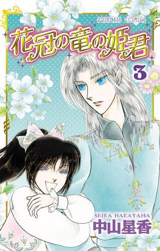 花冠の竜の姫君 3 漫画