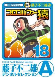 プロゴルファー猿(18) 漫画
