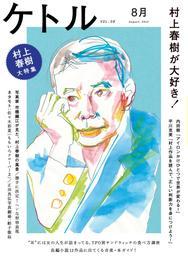 ケトル Vol.08  2012年8月発売号 漫画