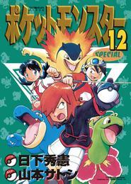 ポケットモンスタースペシャル(12) 漫画