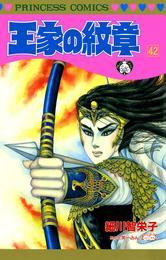 王家の紋章 42 漫画