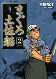 まぐろ土佐船(2) 漫画