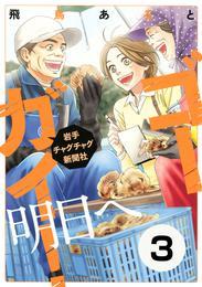 ゴーガイ! 岩手チャグチャグ新聞社 明日へ 分冊版(3) 畑わさび栽培 漫画