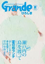 Grandeひろしま Vol.1 創刊号 漫画