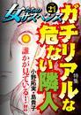 女たちのサスペンス vol.21 ガチリアルな危ない隣人 漫画