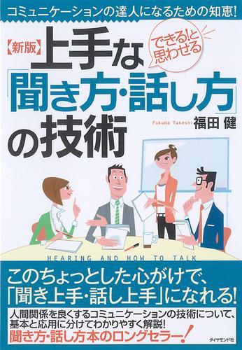 新版 上手な「聞き方・話し方」の技術 漫画