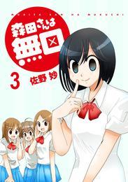 森田さんは無口 STORIAダッシュ連載版Vol.3 漫画