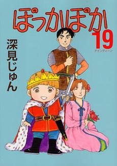 ぽっかぽか (1-19巻 全巻) 漫画
