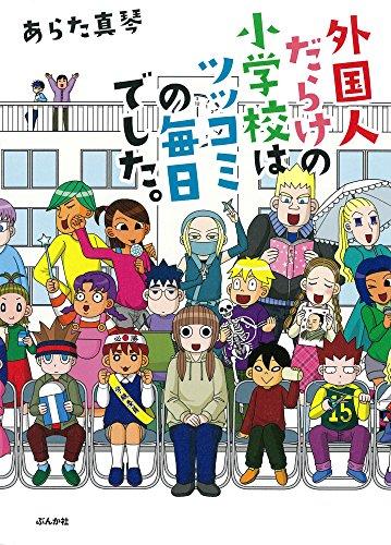 外国人だらけの小学校はツッコミの毎日でした。 漫画