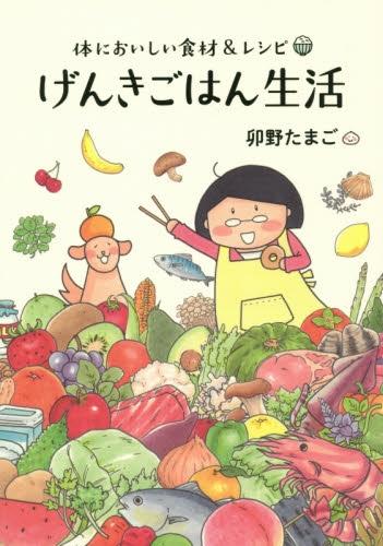げんきごはん生活 体においしい食材&レシピ 漫画