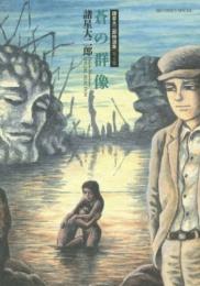 諸星大二郎特選集 (1-4巻 最新刊)