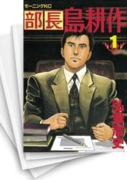【中古】部長島耕作 (1-13巻) 漫画
