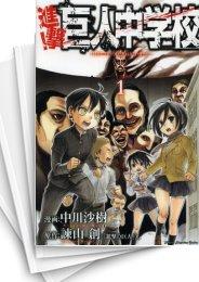 【中古】進撃!巨人中学校 (1-11巻 全巻) 漫画