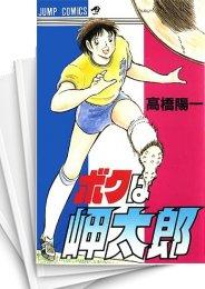 【中古】ぼくは岬太郎 (1巻) 漫画