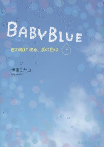 【ライトノベル】BABY BLUE 君の瞳に映る、涙の色は (上下巻) 漫画