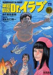 神経科医DR.イラブ (1-3巻 全巻) 漫画