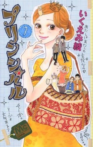 プリンシパル (1-7巻 全巻) 漫画