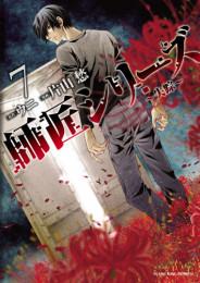 師匠シリーズ 6 冊セット最新刊まで 漫画