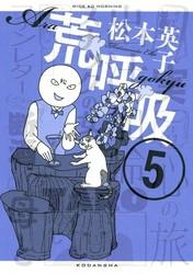 荒呼吸 5 冊セット全巻 漫画