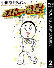 ホスト一番星 2 冊セット全巻 漫画