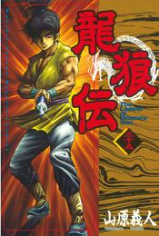 龍狼伝(35) 漫画