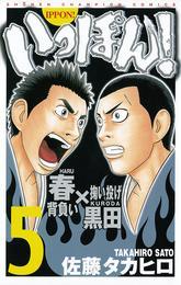 いっぽん! 5 漫画