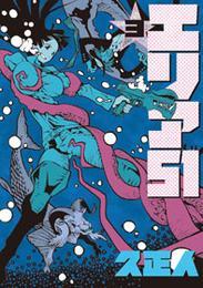エリア51 3巻 漫画