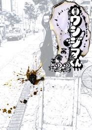 闇金ウシジマくん(22) 漫画