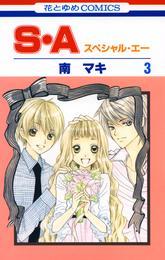 S・A(スペシャル・エー) 3巻 漫画