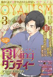 月刊オヤジズム 2013年3月号 漫画