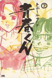 青春くん(7) 漫画