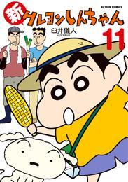 新クレヨンしんちゃん 11巻