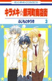 キラメキ☆銀河町商店街 3巻 漫画