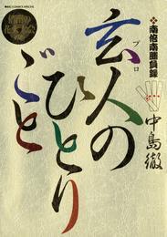南倍南勝負録 玄人(プロ)のひとりごと(8) 漫画