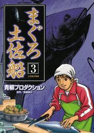 まぐろ土佐船(3) 漫画