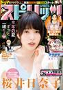 週刊ビッグコミックスピリッツ 2016年34号(2016年7月16日発売) 漫画