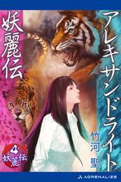 妖麗伝(4) アレキサンドライト妖麗伝 漫画