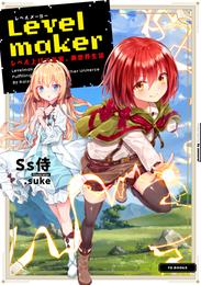 Levelmaker‐レベル上げで充実、異世界生活‐【電子書籍限定書き下ろしSS付き】