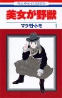 美女が野獣 (1-5巻 全巻) 漫画