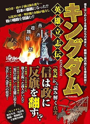「キングダム」英雄立志伝 漫画